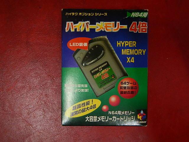 ハイパーメモリー4倍(N64)