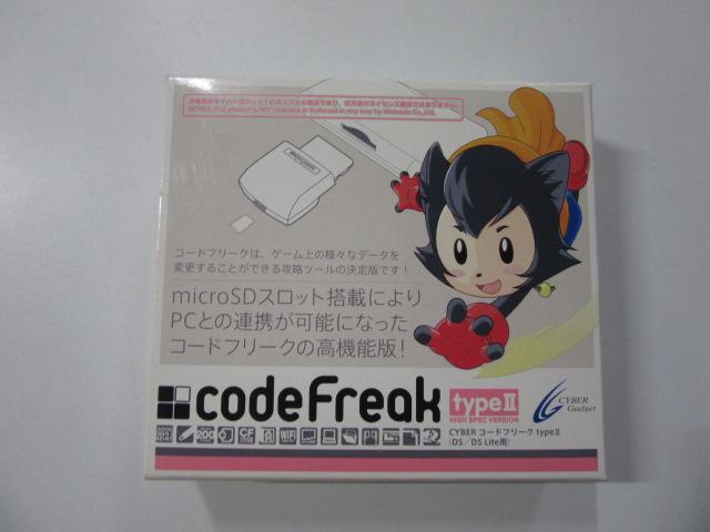 コードフリーク typeⅡ(DS/Dslite)