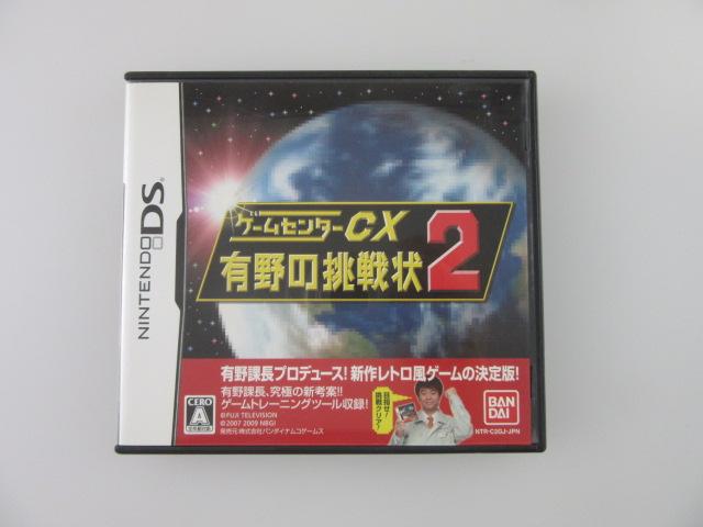 ゲームセンターCX有野の挑戦状2