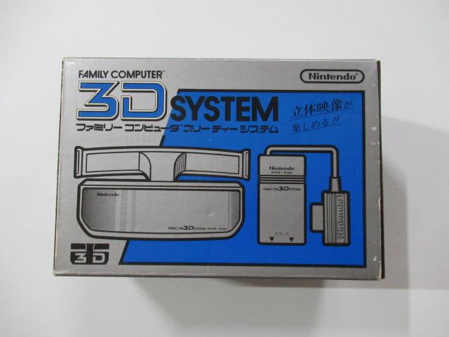 ファミリーコンピューター3Dシステム