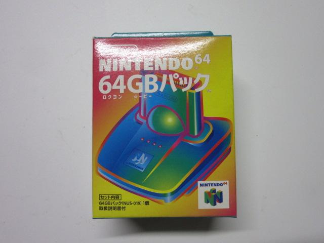 64GBパック(N64)