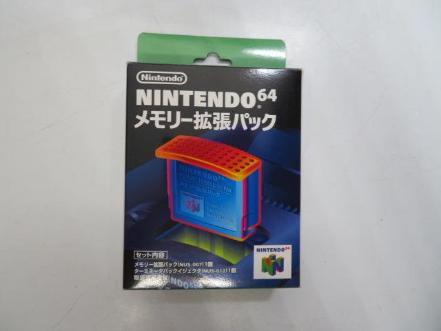 メモリー拡張パック(N64)