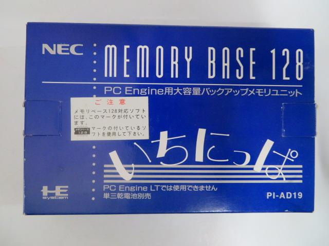 メモリーベース128