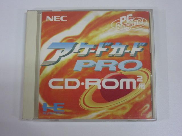 アーケードカードPro(PC)