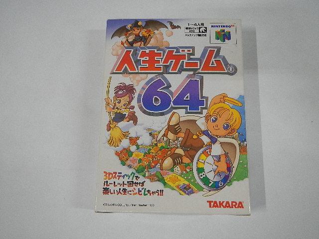 人生ゲーム64