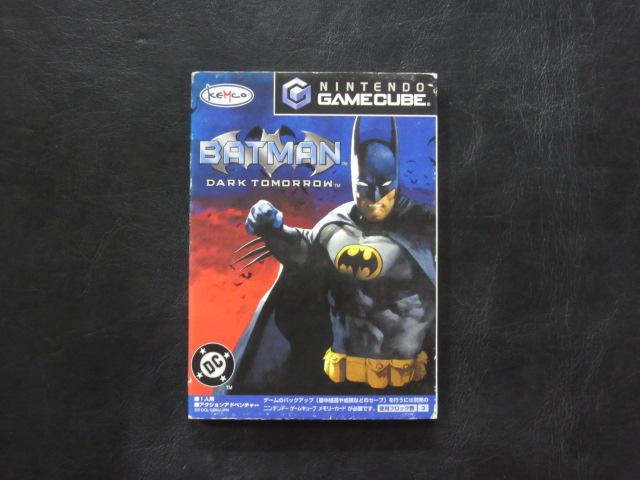 バットマン:ダークトゥモロー