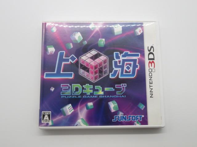 上海3Dキューブ