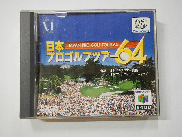 日本プロゴルフツアー64(64DD)