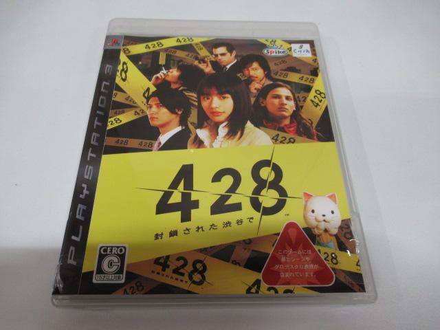 428 封鎖された渋谷で (PS3)