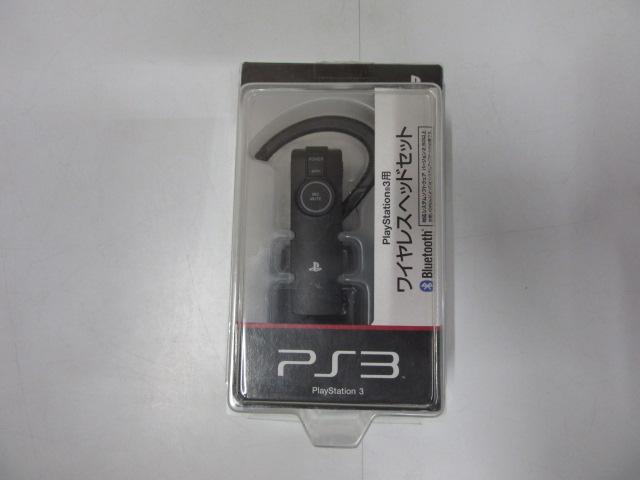 ワイヤレスヘッドセット(PS3)