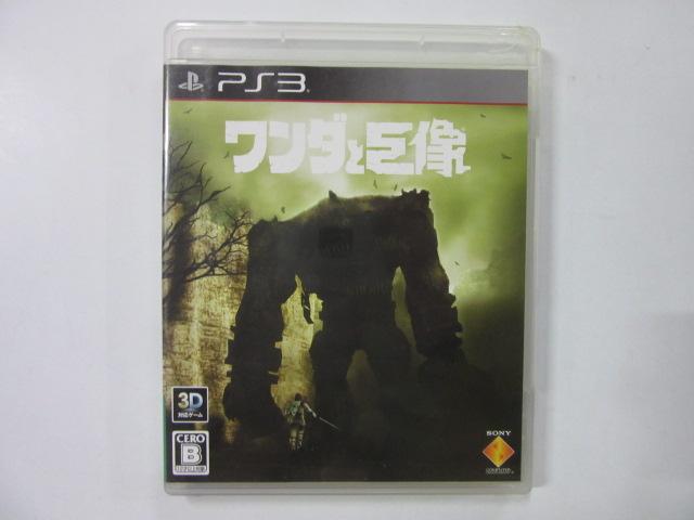 ワンダと巨像 (PS3)