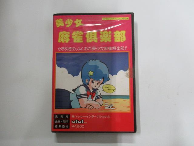 美少女麻雀倶楽部(ディスクシステム)ハッカー