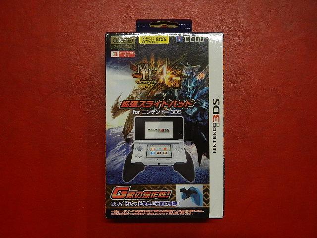 モンスターハンター4G 拡張スライドパッド(3DS用)
