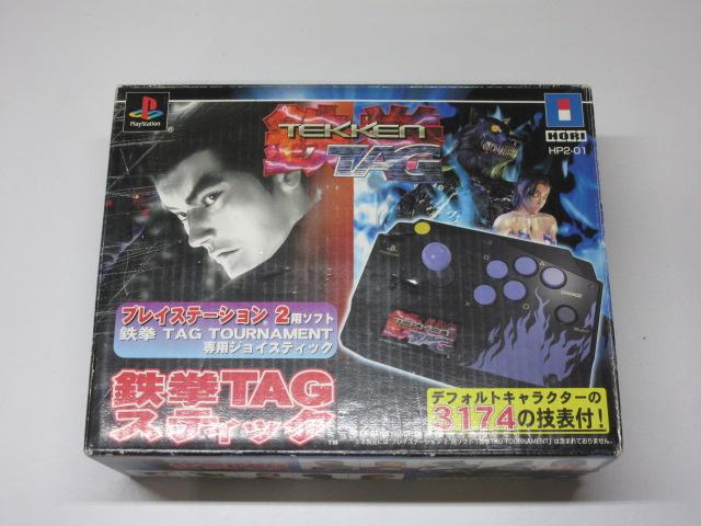 鉄拳タッグスティック(PS2)