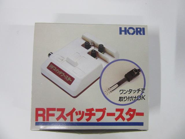 RFスイッチブースター(FC・SF・N64)