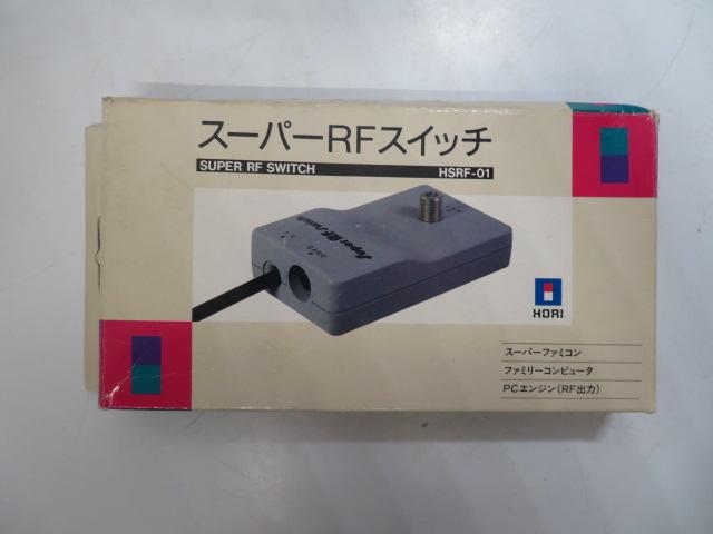 スーパーRFスイッチ(FC・SF・N64)