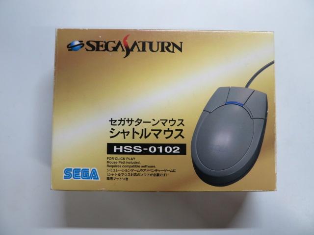 シャトルマウス(SS)