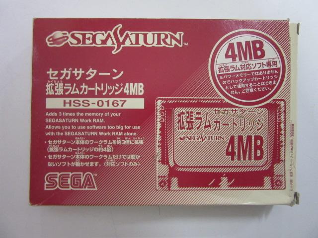 拡張RAMカートリッジ4MB(SS)
