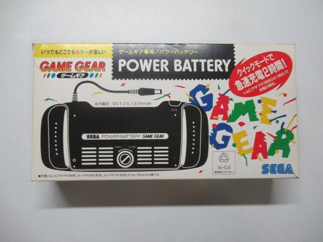 パワーバッテリー(GG)