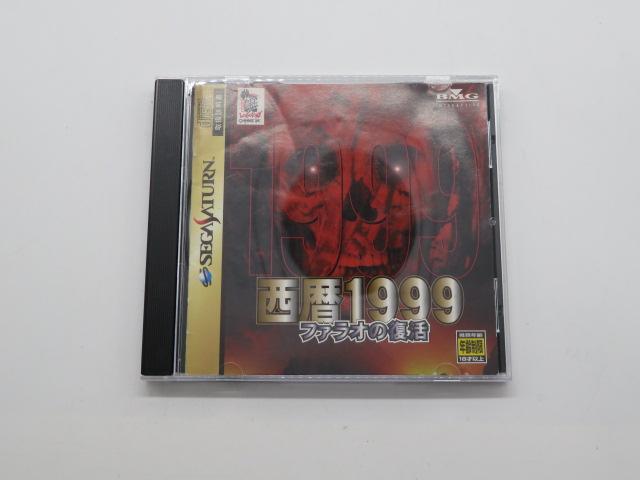 西暦1999~ファラオの復活~