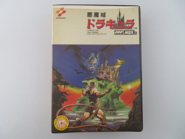 MSXソフト/悪魔城ドラキュラ