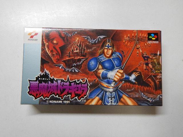 スーパーファミコンソフト/悪魔城ドラキュラ