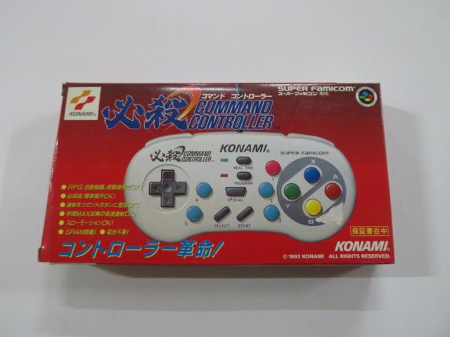 必殺コマンドコントローラー(SFC)