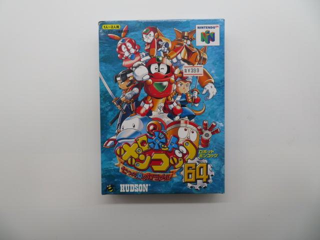 ロボットポンコッツ64~七つの海のカラメル~