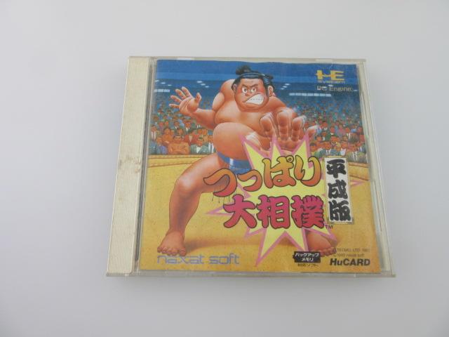つっぱり大相撲「平成版」