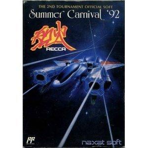 ファミコンソフト/サマーカーニバル'92烈火