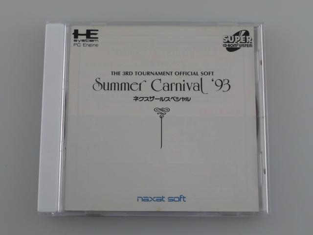 PCエンジンソフト/サマーカーニバル'93 ネクスザールスペシャル