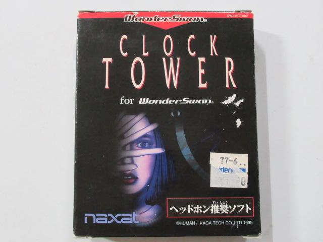 クロックタワー for WS